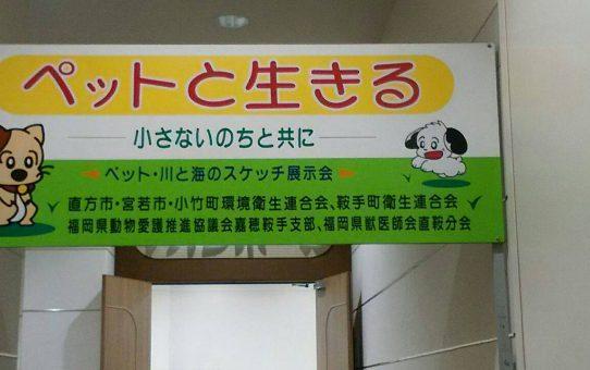 飼い主が責任持って犬猫を飼う展示会