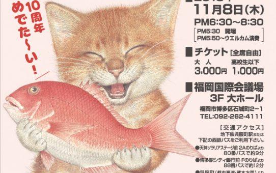 11月8日開催 第10回十夢チャリティーコンサート