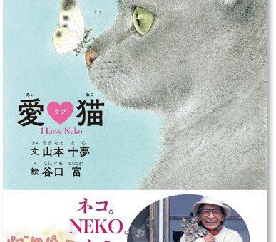 全国の書店で「愛ラブ猫」が発売されました。